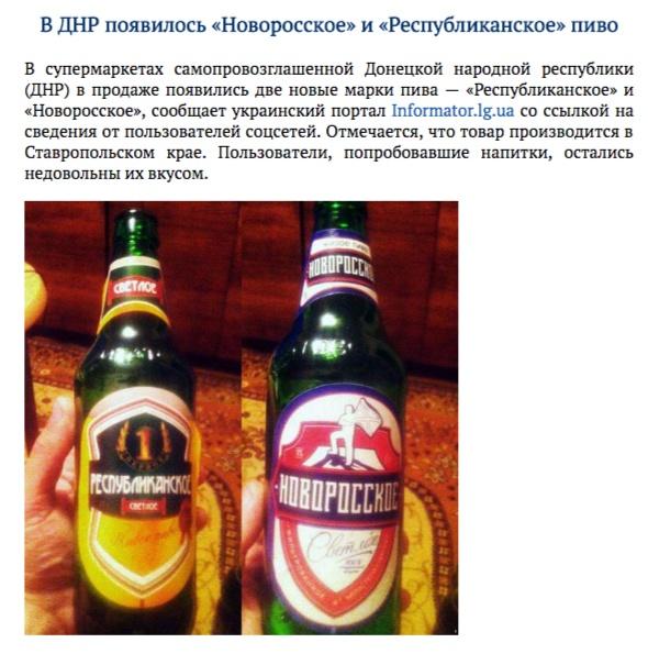 Скриншот на pivnoe-delo.info