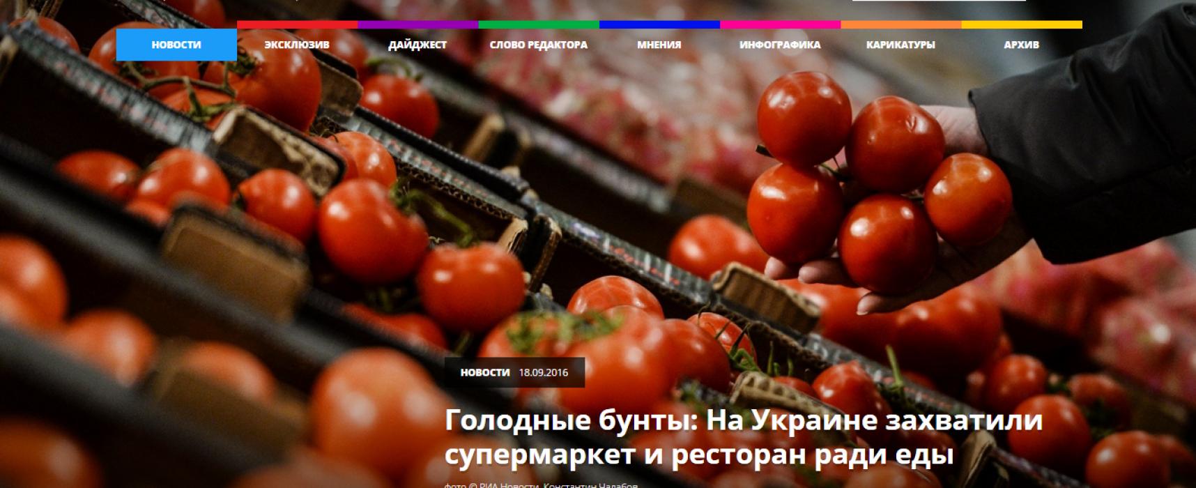 Falso: Ucrania padece disturbios por la falta de comida
