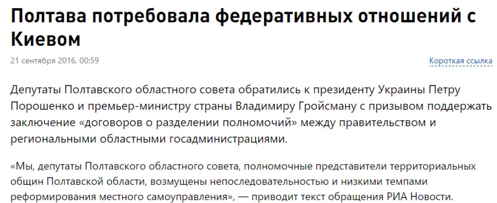 Fake: Ukraine's Poltava Region Demands Federalization from Kyiv