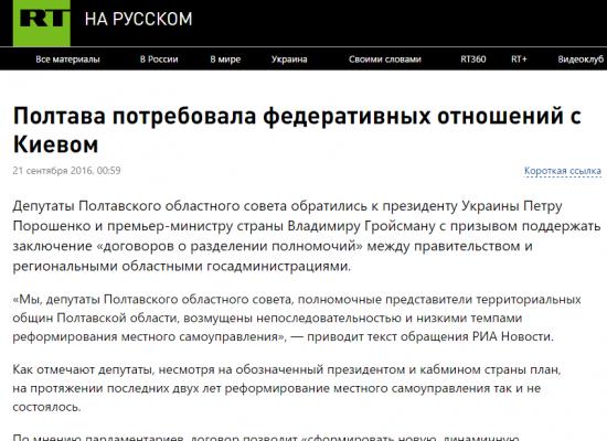 Фейк: Полтавская область требует федеративных отношений с Киевом