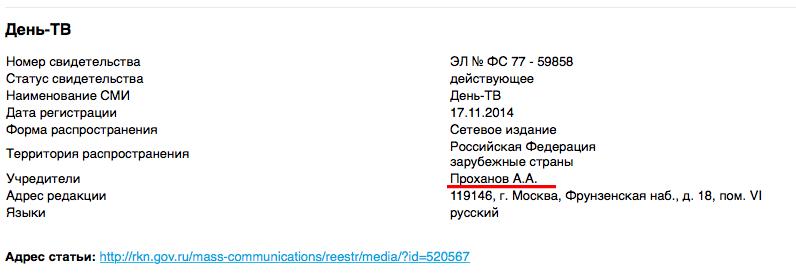 Detail from the Roskomnadzor register showing A.A. Prokhanov as segodnia.ru's founder
