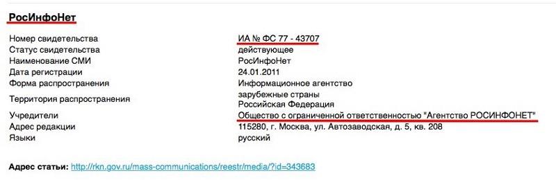 Detail from the Roskomnadzor register showing Rosinfonet's origins