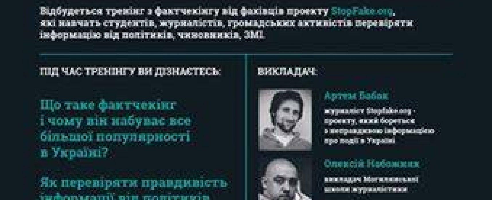 Анонс: тренинги по фактчекингу в Николаеве