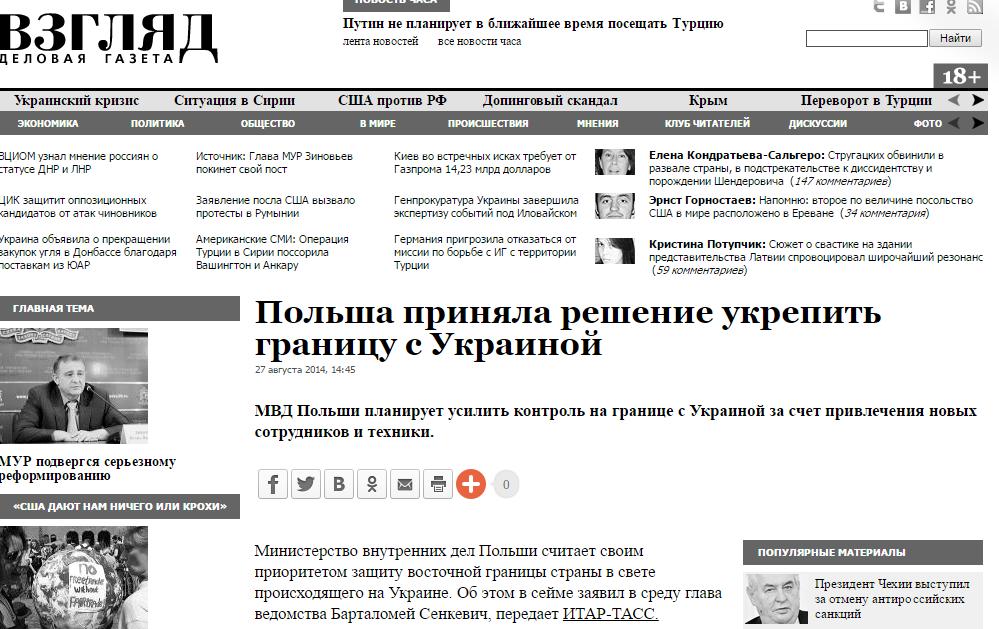 """""""Polonia ha decidido fortalecer las fronteras con Ucrania"""",Vzlyad.ru"""