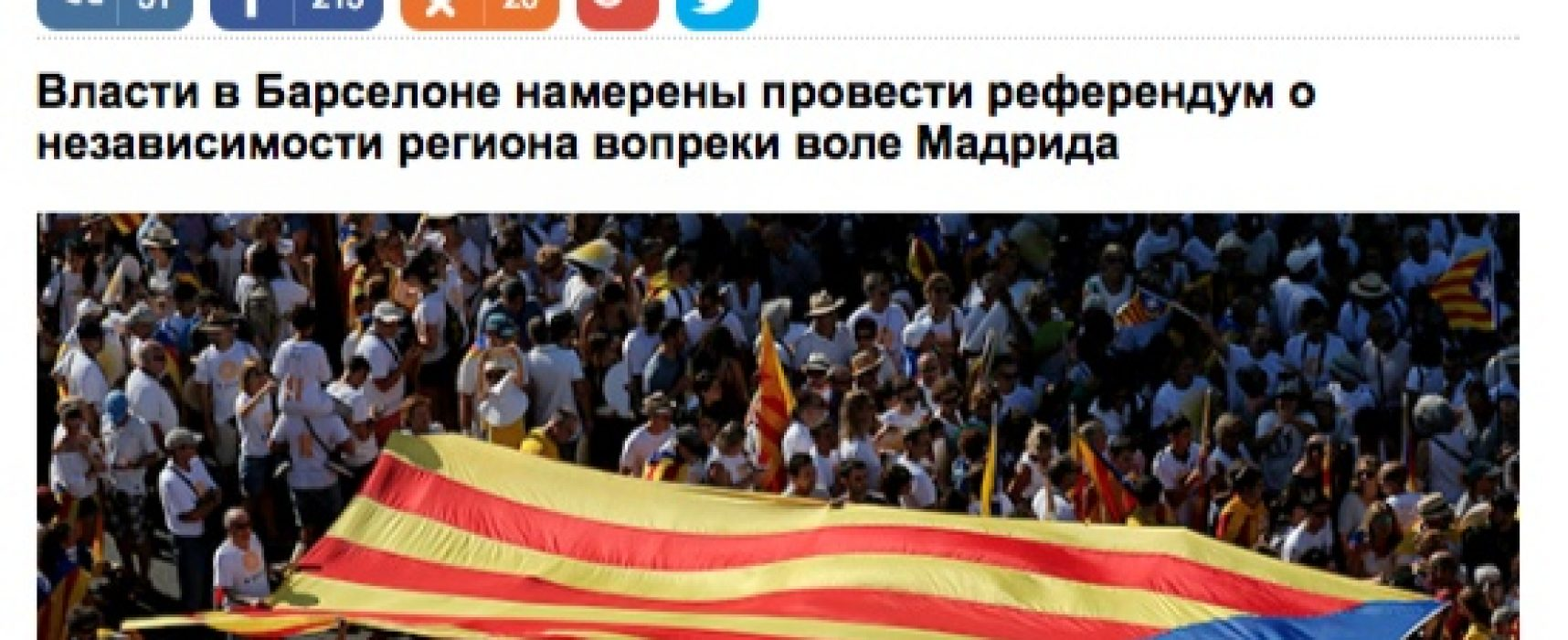 Фейк: Каталония планира да признае Крим за руска територия