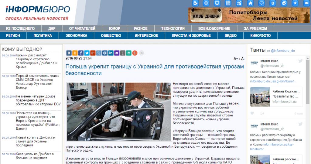 Website screenshot informburo.dn.ua