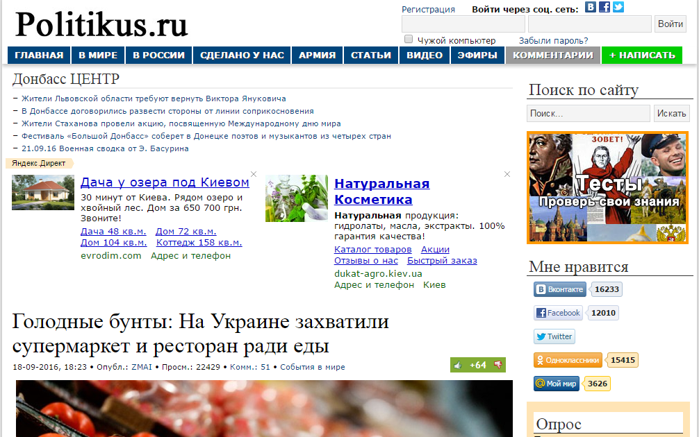 Скриншот сайта politikus.ru