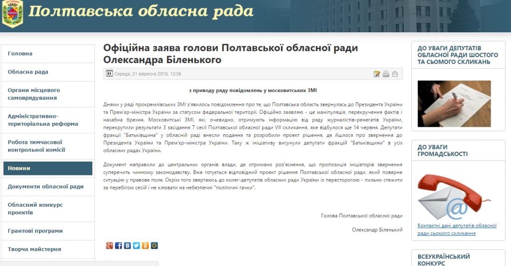 Screenshot oblrada.pl.ua