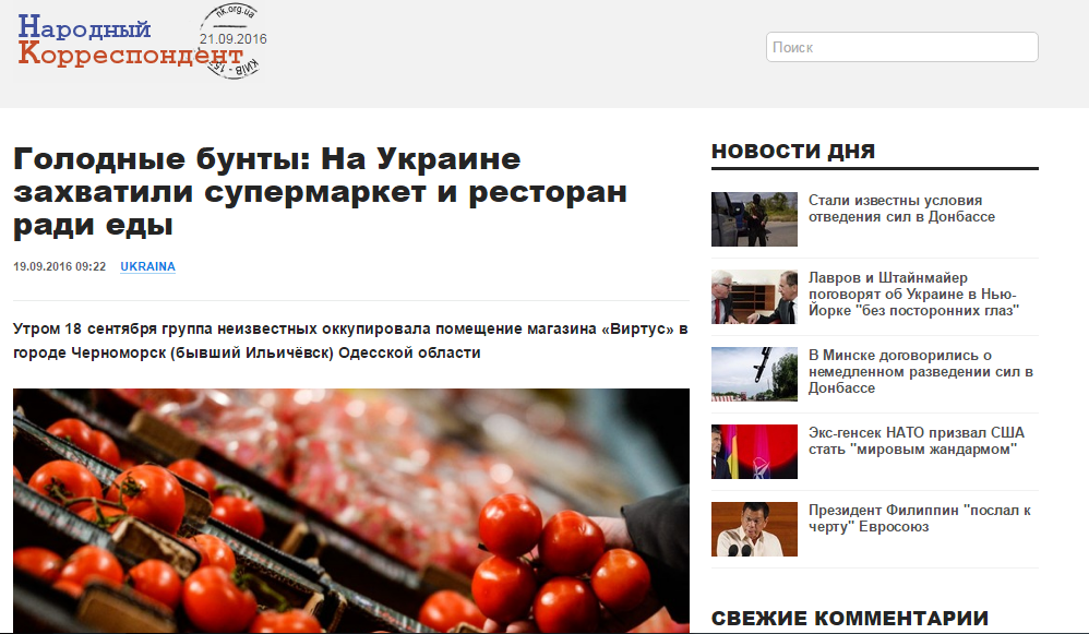 Website screenshot nk.org.ua