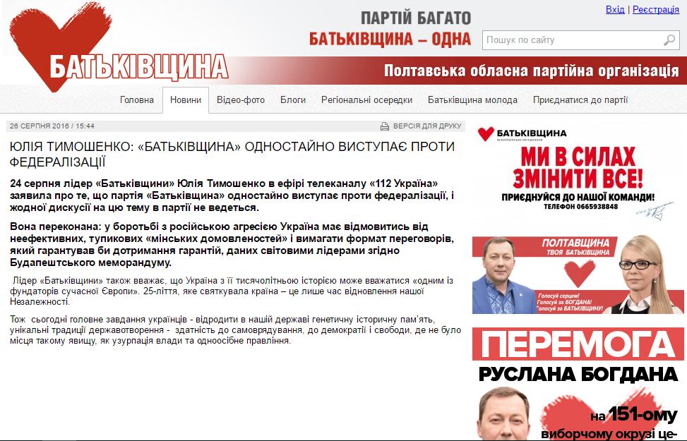 Скриншот сайта byut.poltava.ua