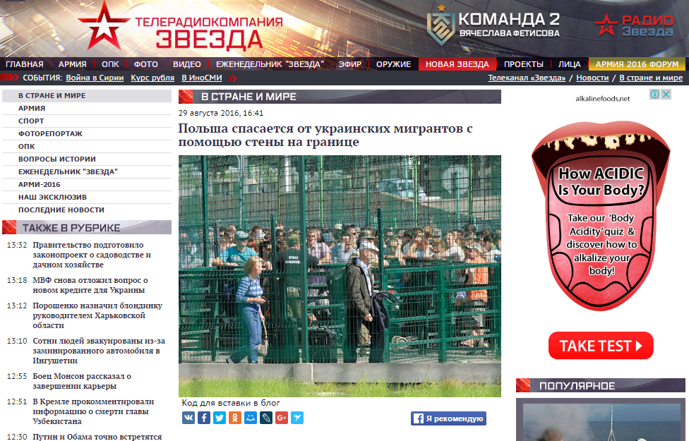 Website screenshot Zvezda