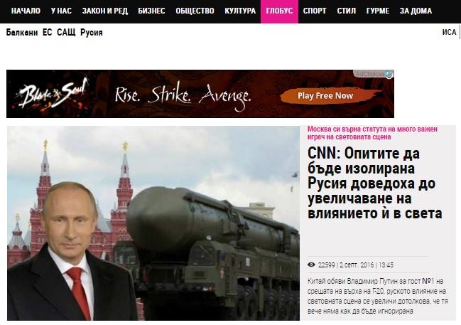 """Скриншот на сайта на """"Епицентър"""""""