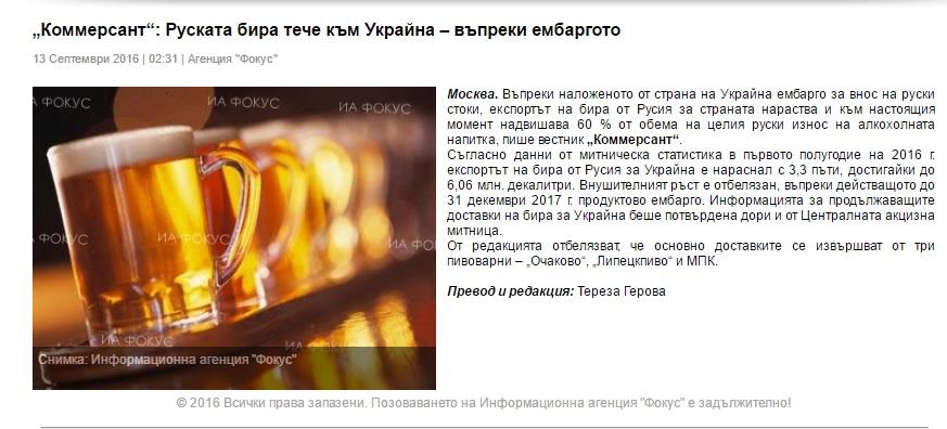"""Скриншот на сайта на """"Фокус"""""""