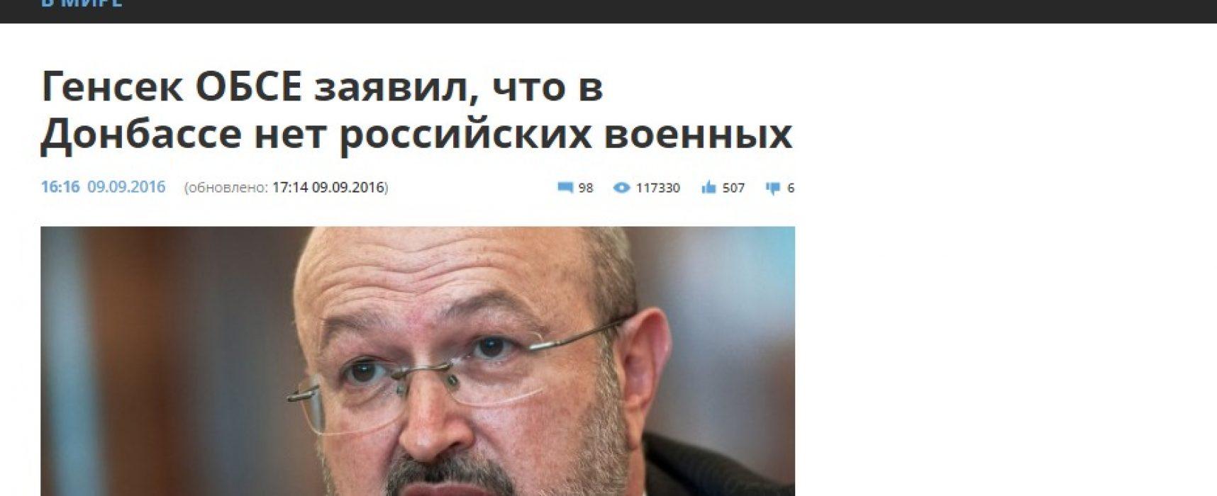 Фейк: ОССЕ потвърдило, че в Донбас няма руски военни