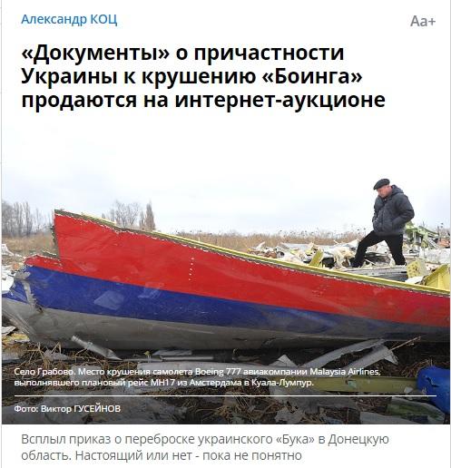 """Скриншот на сайта на """"Комсомольская правда"""""""