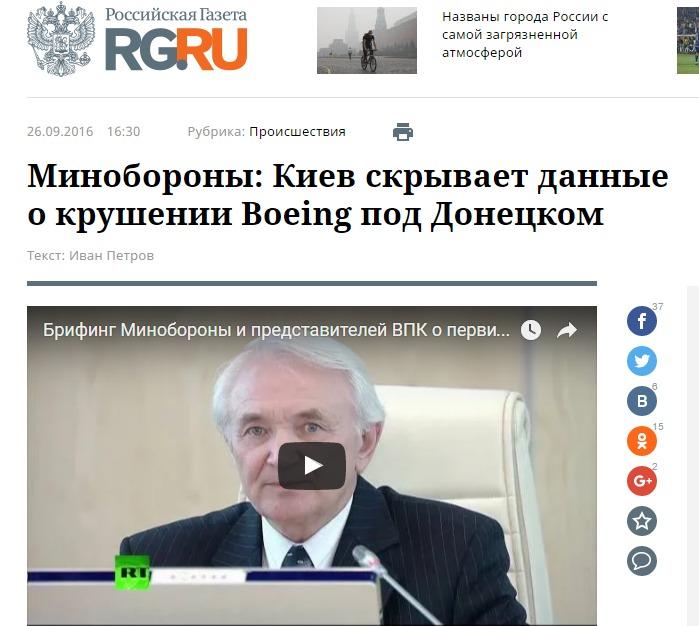 Скриншот rg.ru