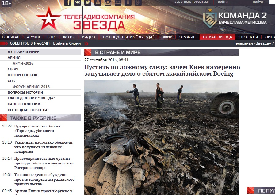 Website screenshot tvzvezda.ru