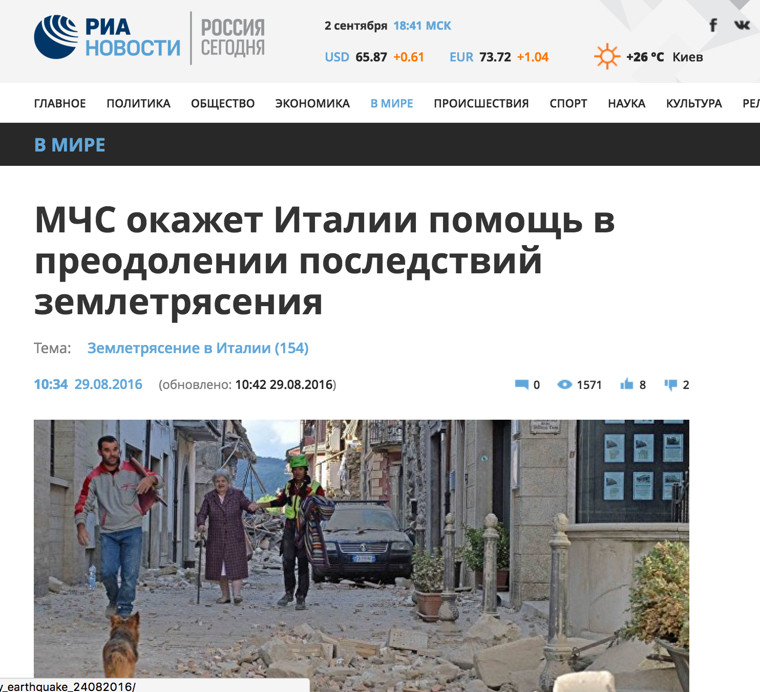 """El Ministerio de emegrencias va a ayudar a Italia recuperarse después del terremoto"", tass.ru"