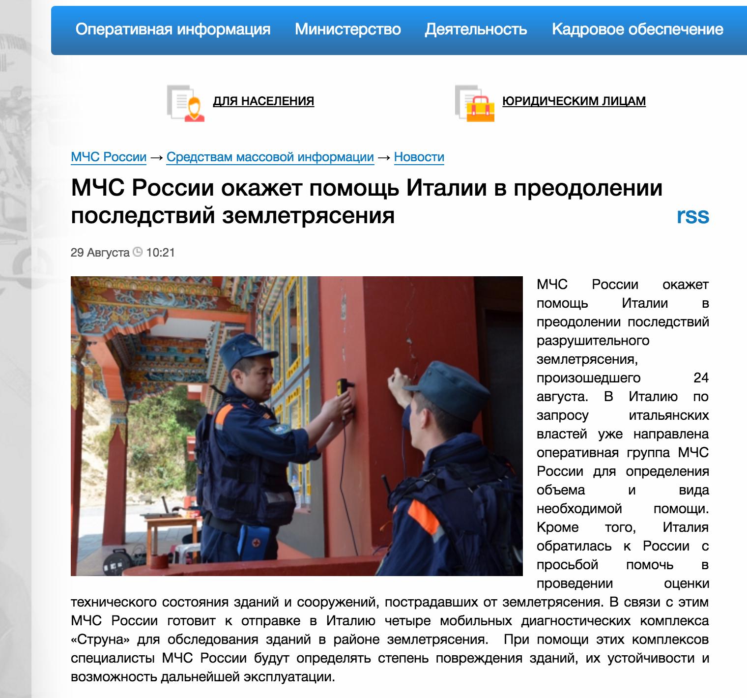 Screenshot de pe site-ul Ministerul pentru Situații de Urgență al Rusiei