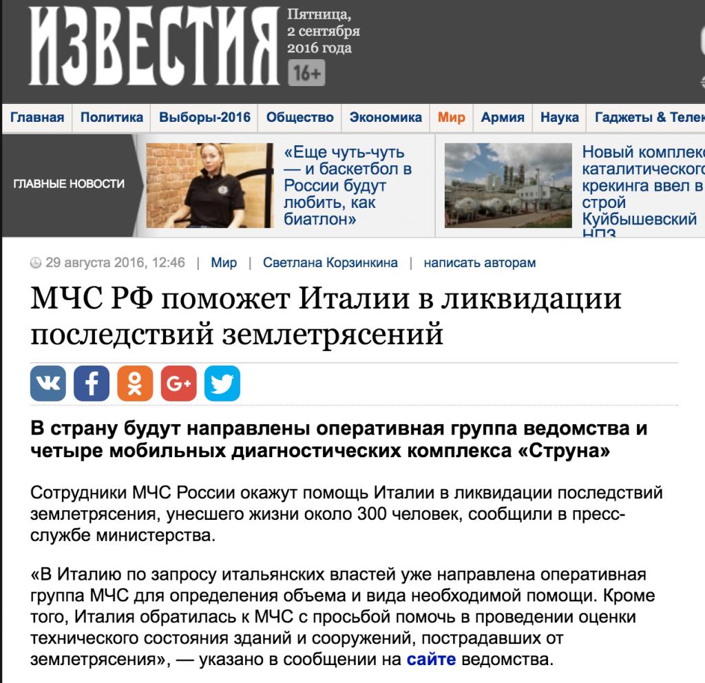 Скриншот на сайта izvestia.ru