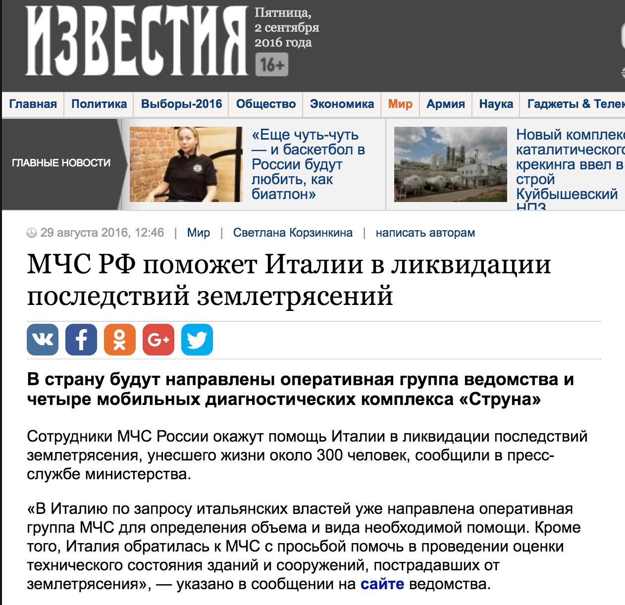 Screenshot de pe site-ul izvestia.ru