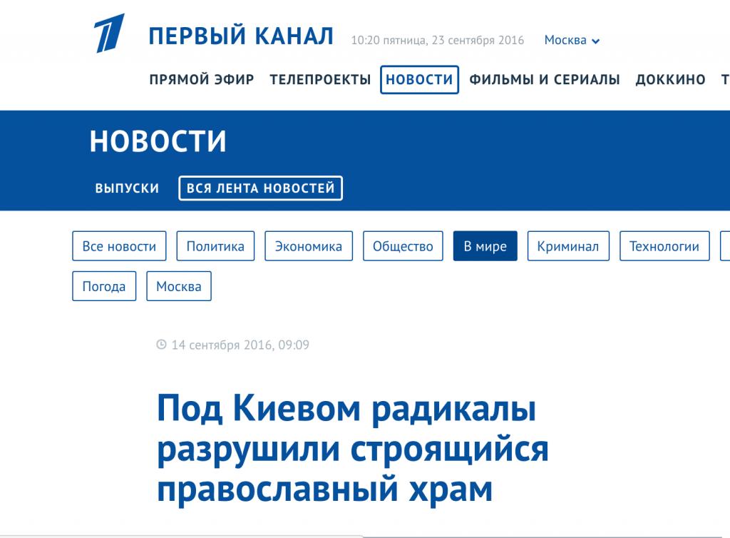 Скриншот на сайта 1tv.ru