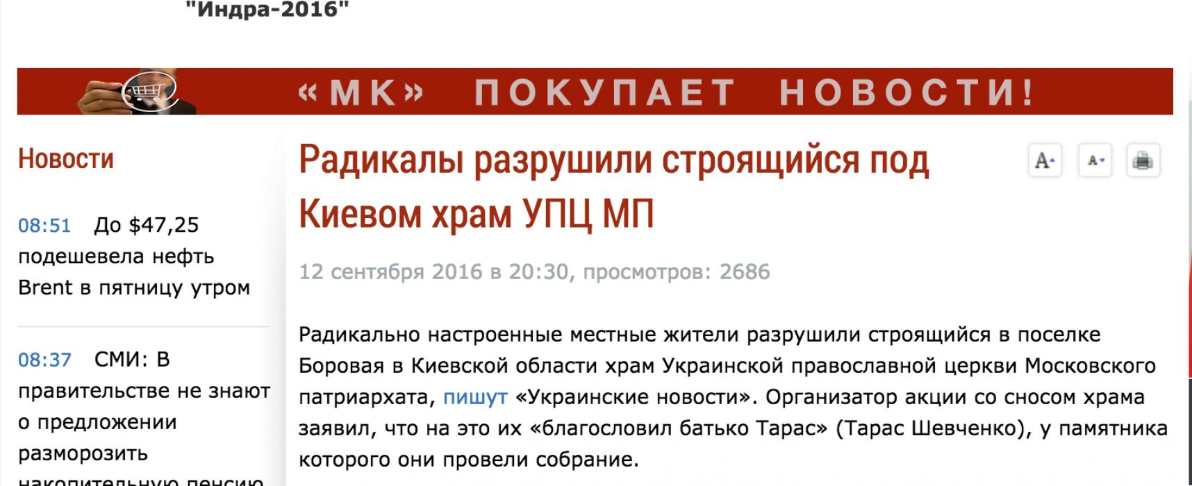 """Фейк: в Украйна """"радикалисти-националисти"""" разрушили храм на Московския патриархат"""