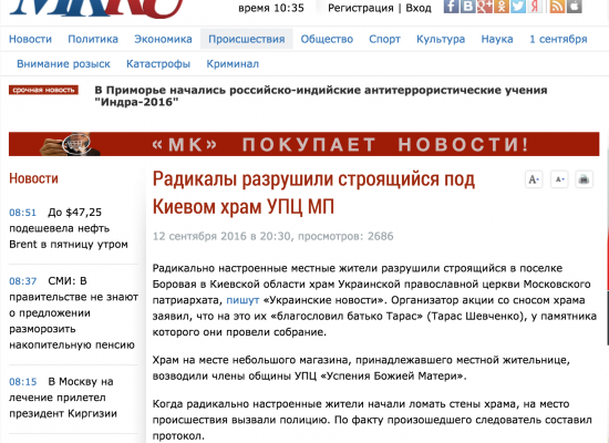 Fake: Radical Ukrainian Nationalists Destroy Moscow Patriarchate Churches