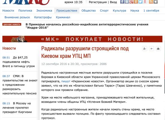 Фейк: в Украине «радикалы- националисты» разрушают храмы Московского Патриархата