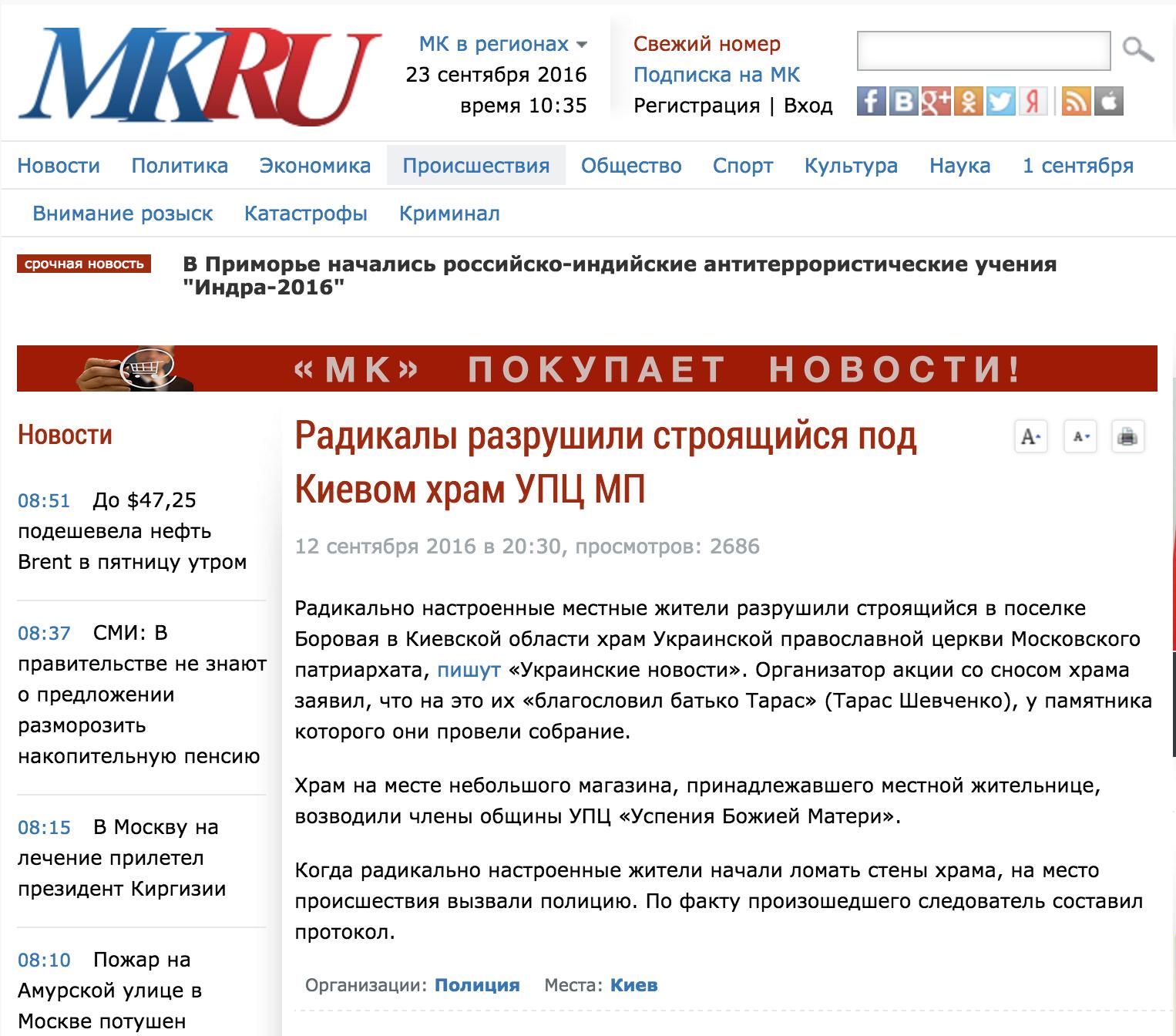 Скриншот  сайта Московский Комсомолец