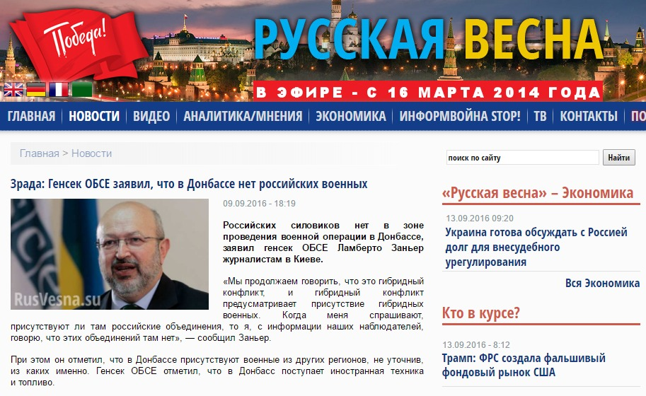 Скриншот rusvesna.su