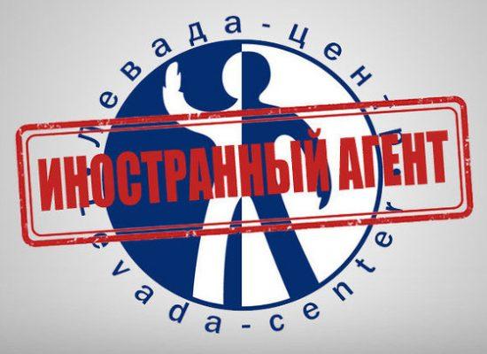 Rusia declara la guerra a un centro sociológico de encuestas «experto» en publicidad