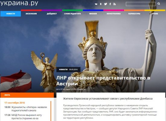 Fake: Luhansk People's Republic Opens Consulate in Austria