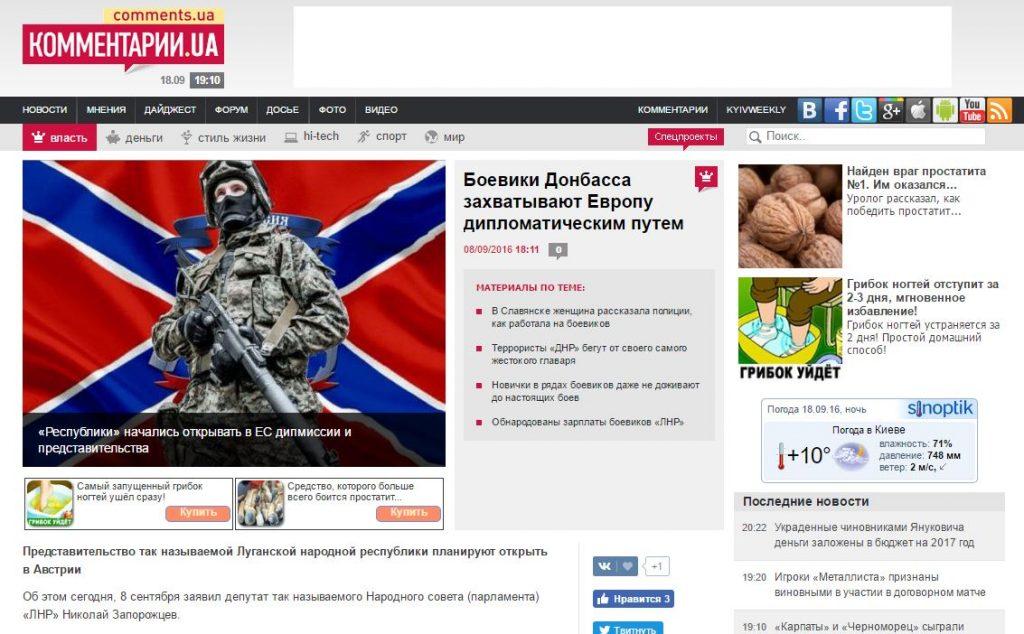 """Скриншот на сайта на """"Комментарии"""""""