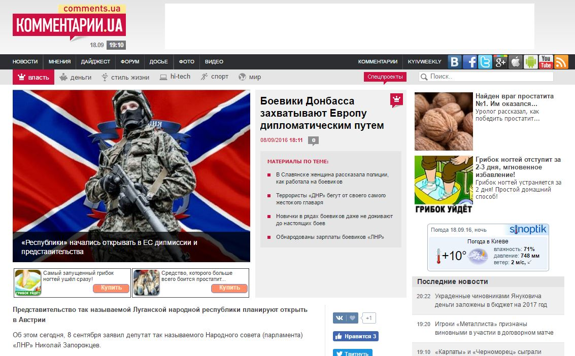 Website screenshot Comments.ua