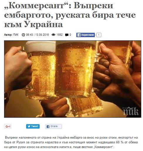 Скриншот на сайта на pik.bg