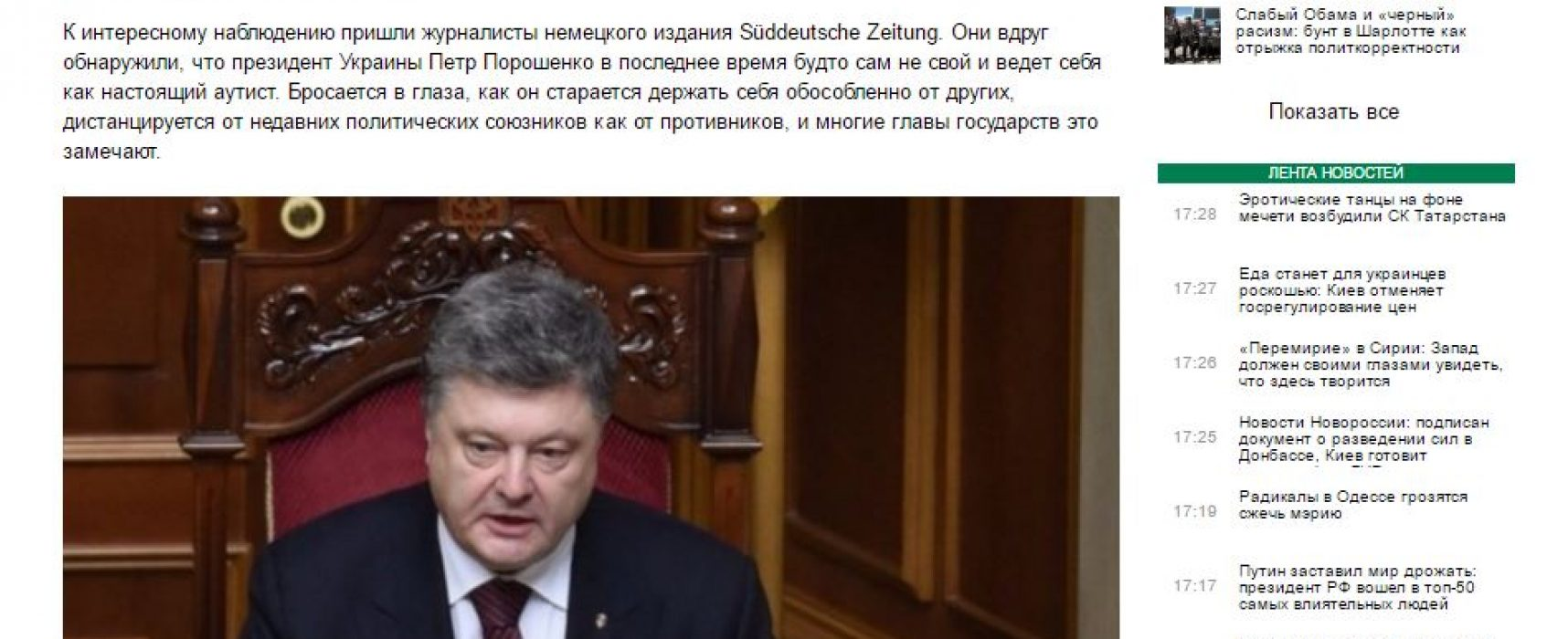 Falso: Un medio alemán diagnosticó a Poroshenko con autismo