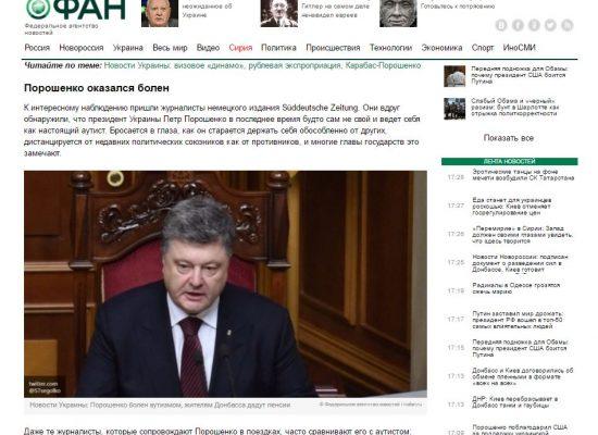 Fake: Des médias allemands affirment que Poroshenko souffre d'autisme
