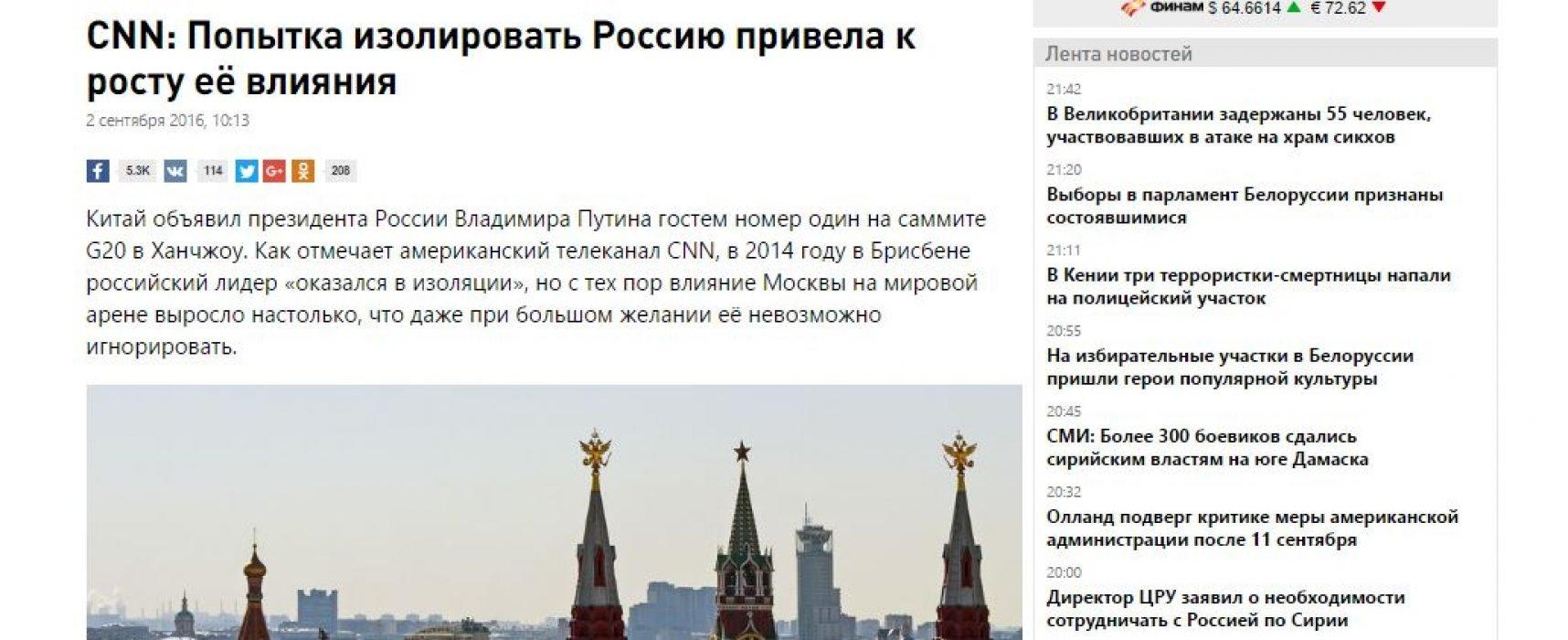 RT исказила сюжет CNN о влиянии России в мире