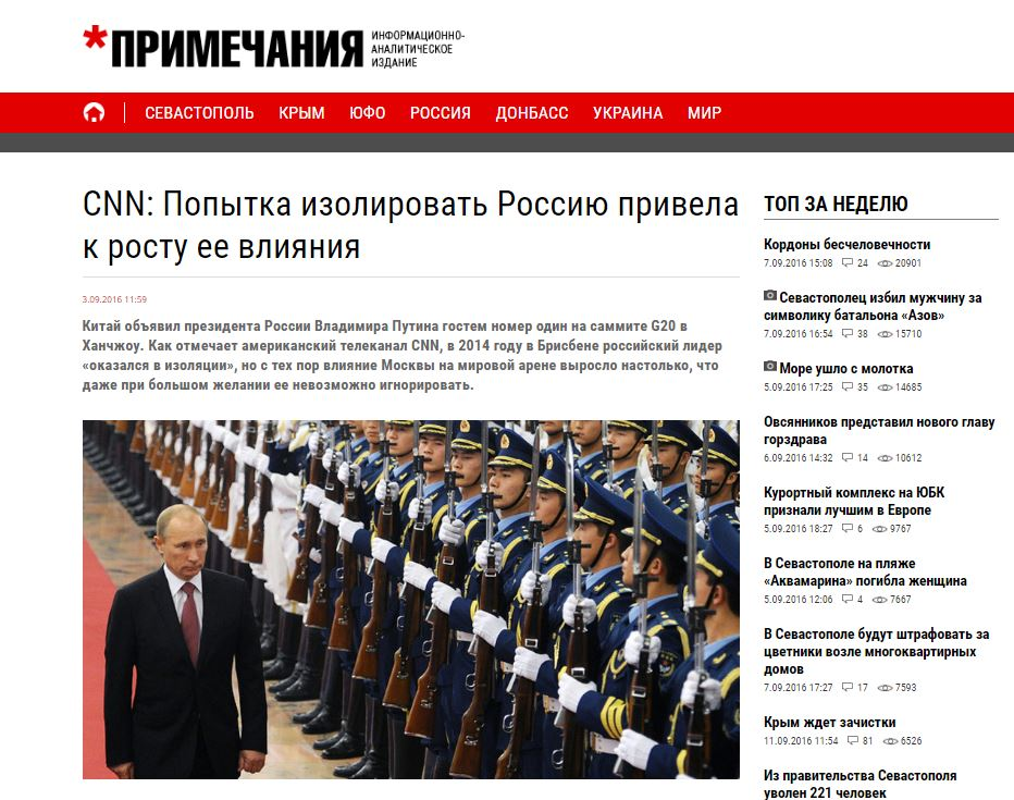 Website screenshot Primechaniya