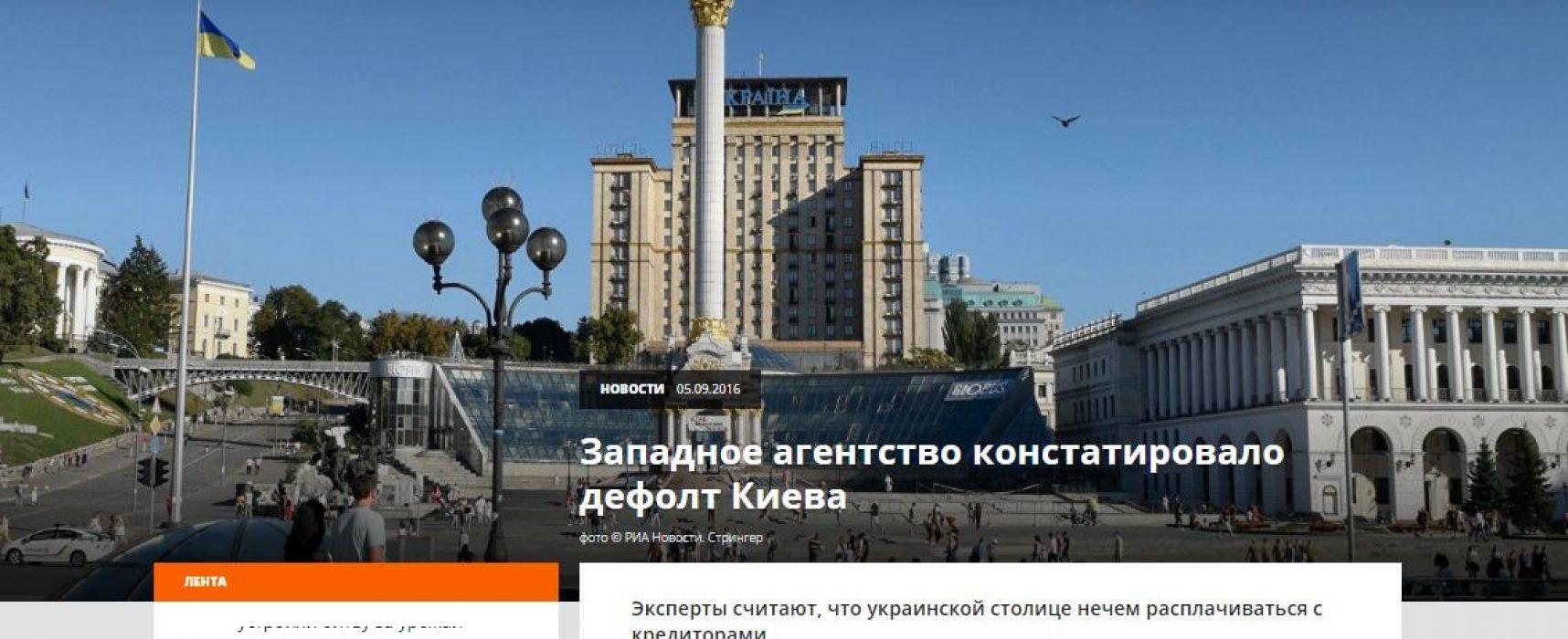 Фейк: Западное агентство констатировало дефолт Киева