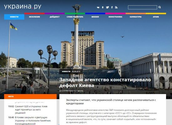 Fake: Western Ratings Agency Reports Kyiv Default