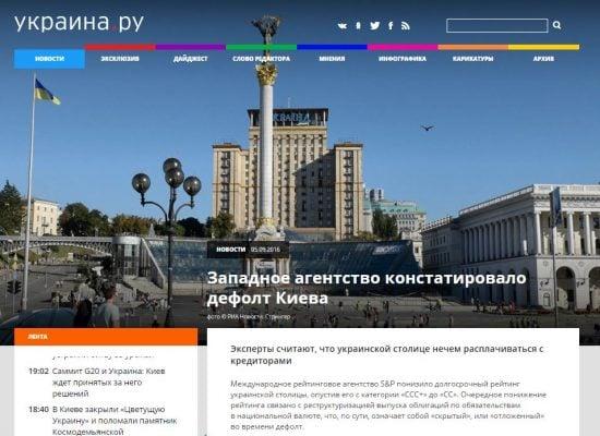 Fake : Kiev dichiarata insolvente