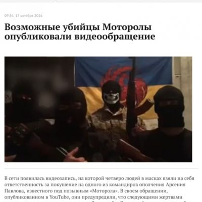 Fake: Motorola Fascist Killer Video
