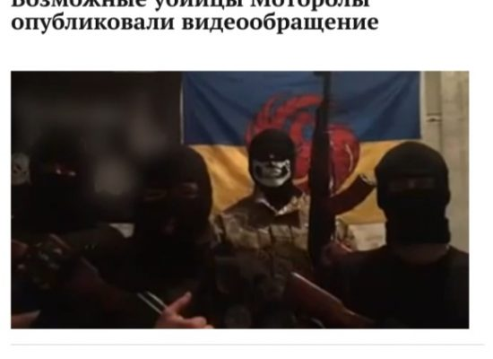 Fake: Les «assassins fascistes» de Motorola diffusent un message vidéo