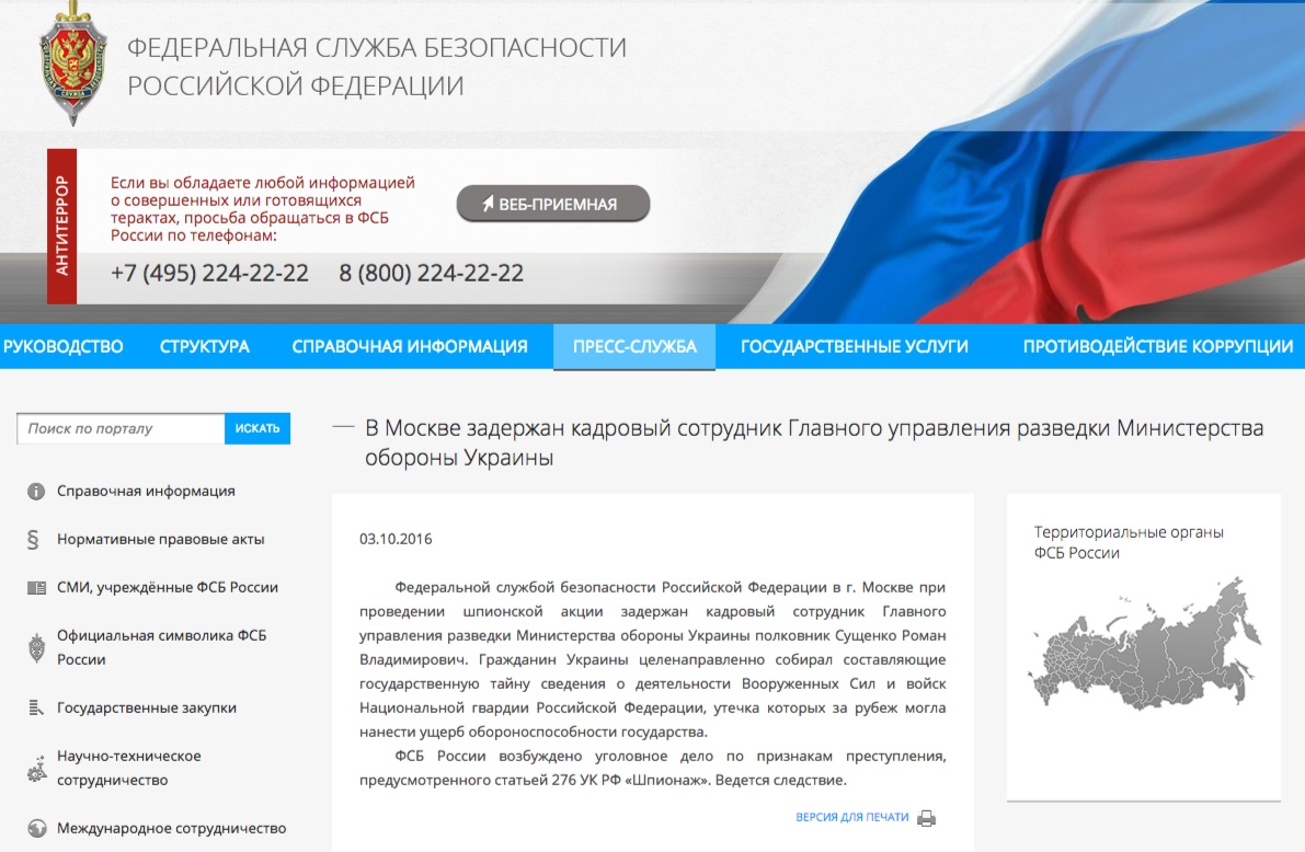 Website screenshot fsb.ru