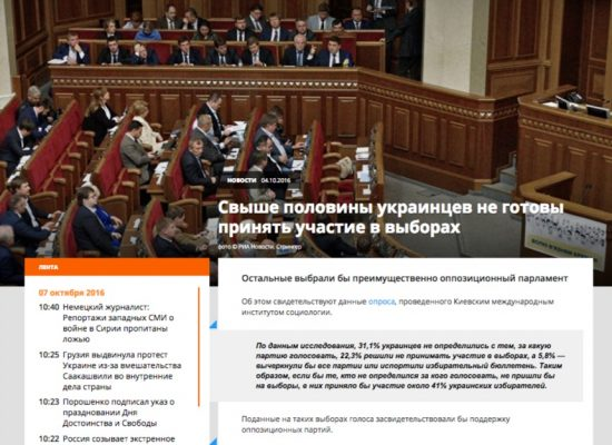 Fake: Polls Show Majority of Ukrainians Don't Want To Vote