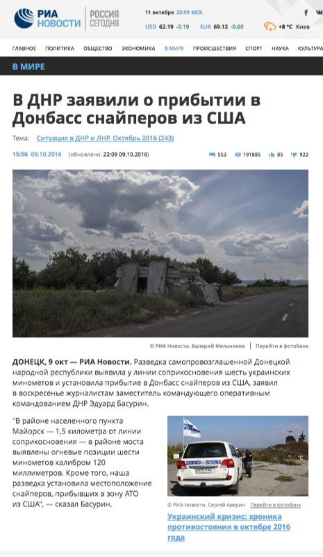 """""""En Donetsk informaron sobre la llegada de los francotiradores de EE.UU a Donbás"""", RIA Novosti"""