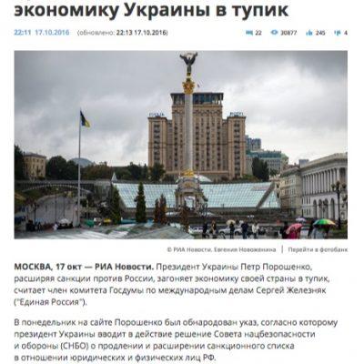 Fake: Russia Sanctions Running Ukrainian Economy into the Ground