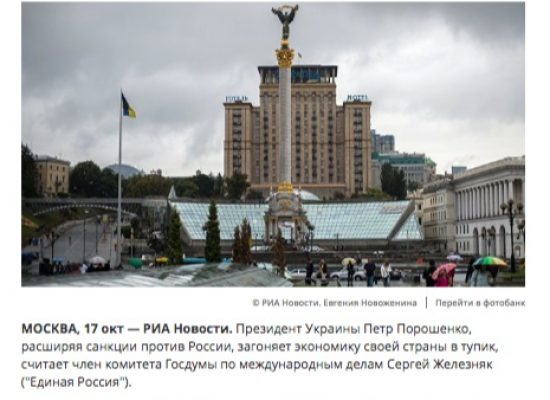 Fake: Russia Sanctions Running Ukrainian Economy into the Ground
